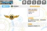 《崩坏学园2》领域崩坏新开发与装备推荐