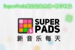SuperPads音乐教程合集 SuperPads谱子汇总