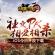 《胡莱三国2》刘涛邀你一起横扫三国AppStore今日首发