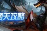 《英雄战歌》新手冒险模式3星通关攻略澳门葡京在线娱乐平台