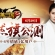《胡莱三国2》今日全网燃旗公测 刘涛代言策略手游