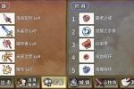 武器投掷RPG2悠久之空岛武器投掷各流派玩法