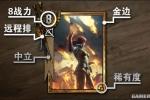 《巫师之昆特牌》卡牌分类介绍