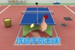 虚拟乒乓球旋球玩法攻略