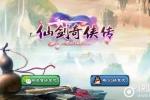 仙剑奇侠传online蛊师装备推荐