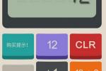 计算器游戏Calculator The Game手游第81-90关通关攻略