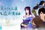 仙剑奇侠传4游戏章节简介