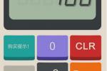 计算器游戏Calculator The Game手游第131-140关过关攻略