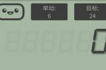 计算器游戏Calculator The Game手游第101-110关过关攻略
