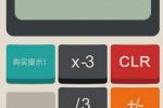 计算器游戏Calculator The Game手游第141-150关过关攻略
