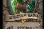 炉石传说丛林猎人赫米特竞技场解析