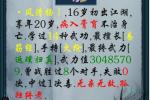 武侠浮生记新手开局玩法攻略