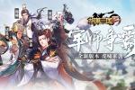 《胡莱三国2》全新版本虎啸来袭 军师争霸