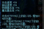 DNF执行者的刺杀项链属性详细介绍