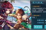 仙剑奇侠传5穹天狂龙合体技详细介绍