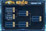 炉石传说黄金超级联赛夏季赛8强淘汰赛上半区战报