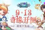 《幻宠大陆》9.13奇缘开测 萌宠大集结