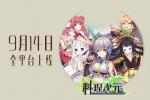 《料理次元》9月14日全平台上线 洛天依演绎游戏同名主题曲