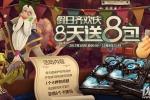 炉石传说国庆节福利活动 8天赠送8个卡包