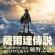 《塞爾達傳說 荒野之息》官方中文版確定