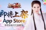 """《杨过与小龙女》即将上架AppStore """"姑姑""""李若彤倾情代言金庸授权"""
