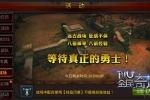 《全民奇迹MU》每日必玩活动盘点 提升战斗力!