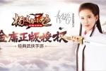 金庸授权《杨过与小龙女》首发在即!群侠乱斗新江湖
