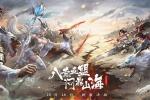 《轩辕传奇手游》新版本今日正式来袭 八荒血盟,问鼎山海