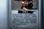 月圆之夜女骑士职业特色及玩法介绍