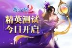《苍穹之剑2》蓝港3D东方幻想手游 今日开启精英测试