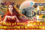 《Rage of Kings-HD》Miracle Games国服Win10版本独占内测首发