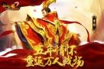 《啪啪三国2》春节媒体礼包