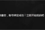 光荣使命安卓测试激活码抢码活动流程解析