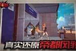 全新《中国惊奇先生》手游精英测试今日开启!