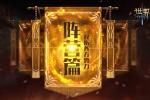 世界3:神殿契约阵营篇:权衡各方势力