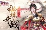 《京门风月》手游跨服副本开启 秘境奇战