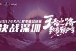 KPL秋季赛总决赛门票正式开售!12月11日中午12:00!