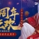 《轩辕传奇手游》岁末新版本上线  浓情作贺半周年