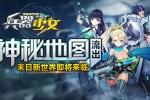 《兵器少女》神秘地图流出 末日新世界即将来临