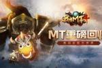 《我叫MT4》手游官方预约今日开启 是时候升级你的世界
