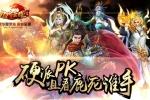《九州荣耀》PK视频曝光 神魔乱斗演绎热血华夏