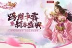 《传奇霸业手游》新春大版本领跑霸业之路 强势来袭!