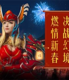 《奇迹MU:觉醒》六大福利活动贺新春