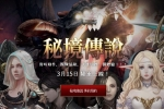 《秘境传说》3月15日上线 战斗动画华丽炫酷