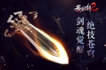 蓝港互动《苍穹之剑2》剑魂觉醒玩法公开