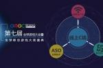 """GMGC北京2018大會:全力打造游戲行業""""線上C端""""大平臺"""