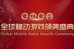 "GMGA""全球最具影響力移動游戲""初步入圍名單公布"