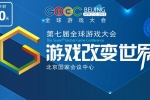 GMGC北京2018游戲大會倒計時20天,首批合作伙伴名單公布!
