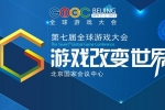 GMGC北京2018 開年首場游戲大會,錯過你還得再等半年!