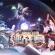 《敢达争锋对决》九大高手兵器谱 谁是冠军?